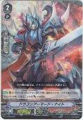 【RRR仕様】ドラゴンアーマード・ナイト[VG_V-TD02/004]