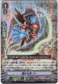 【RRR仕様】鎧の化身 バー[VG_V-TD02/009]