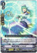 戦場の歌姫 イメルダ[VG_V-TD03/008]