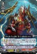グレートコンポウジャー・ドラゴン[VG_V-TD06/001]