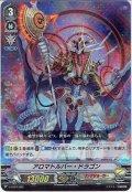 【RRR仕様】アロマトルバー・ドラゴン[VG_V-TD07/002]