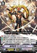 絶界巨神 ヴァルケリオン[VG_V-TD09/016]