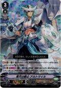 【RRR仕様】青天の騎士 アルトマイル[VG_V-TD11/001]