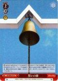 誓いの鐘[WS_5HY/W90-075R]