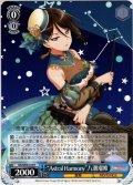 """Astral Harmony""八潮瑠唯[WS_BD/WE34-33R]"