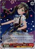 """【パラレル】""""Astral Harmony""""花園たえ[WS_BD/WE35-09R]"""
