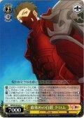 血染めの白鎧 クロム[WS_BFR/S78-025C]