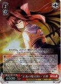"""【SR仕様】""""正義の魔法使い""""音姫[WS_DC/W81-025S]"""