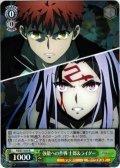 強敵への作戦 士郎&ライダー[WS_FS/S77-019R]