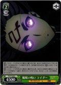 魔眼の呪い ライダー[WS_FS/S77-030U]