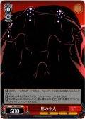 影の小人[WS_FS/S77-064C]