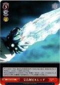 宝石剣ゼルレッチ[WS_FS/S77-072U]