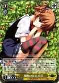 懺悔の果実 蒔菜[WS_GRI/S72-008R]