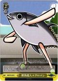 鮮魚超人マグロマン[WS_GRI/S72-024U]