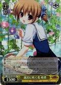 【SR仕様】迷宮に咲く花 蒔菜[WS_GRI/S84-002S]