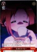 モカのコーヒー[WS_GU/W88-062U]