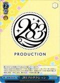 283プロダクション[WS_ISC/S81-T015TD]