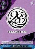 283プロダクション[WS_ISC/S81-T037TD]