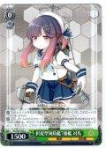 択捉型海防艦7番艦 対馬[WS_KC/S67-033U]