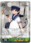 日振型海防艦1番艦 日振[WS_KC/S67-034U]