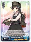 朝潮型駆逐艦9番艦 霰改二[WS_KC/S67-096C]