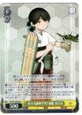 【SR仕様】春日丸級軽空母1番艦 春日丸[WS_KC/S67-002S]
