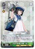 【SR仕様】日振型海防艦2番艦 大東[WS_KC/S67-029S]