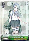 【SR仕様】綾波型駆逐艦6番艦 狭霧[WS_KC/S67-031S]