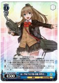 【SR仕様】最上型航空巡洋艦4番艦 熊野改二[WS_KC/S67-079S]