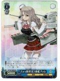 【SR仕様】Zara級重巡3番艦 Pola[WS_KC/S67-080S]