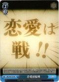 恋愛頭脳戦[WS_KGL/S79-T18TD]