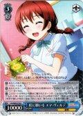 虹に願いを エマ・ヴェルデ[WS_LNJ/W85-079R]