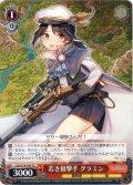 若き狙撃手 グラミン[WS_LOD/S74-T04TD]