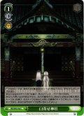 口寄せ神社[WS_MR/W80-046U]