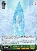 氷に囚われた少女 エミリア[WS_RZ/SE35-01RR]