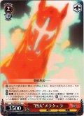 """""""四大""""メラクェラ[WS_RZ/SE35-47C]"""