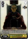 《血盟騎士団》ギルドリーダー ヒースクリフ[WS_SAO/S71-012U]