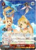 真夏の妖精[WS_SAO/S71-060R]