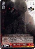 謎のアバター 《死銃》[WS_SAO/S71-063U]