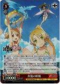 【SR仕様】真夏の妖精[WS_SAO/S71-060S]