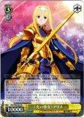 《光の巫女》アリス[WS_SAO/S80-005RR]