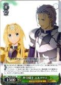 整合騎士 エルドリエ[WS_SAO/S80-034R]