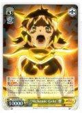 """""""Alchemic Gold""""響[WS_SG/W70-002RR]"""
