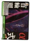 α式百輪廻[WS_SG/W70-046CC]