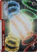 【ACS仕様】四元素の錬金術[WS_SG/W89-079ACS]