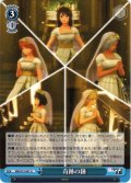 奇跡の鐘[WS_SKR/S73-097U]