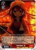 """""""海賊鬼姫""""識[WS_SMP/W82-069C]"""