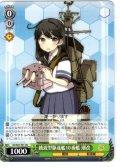 綾波型駆逐艦10番艦 潮改[WS_KC/S67-T01TD]