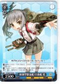 朝潮型駆逐艦10番艦 霞[WS_KC/S67-T10TD]
