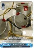 ドラム缶(輸送用)[WS_KC/S67-T18TD]
